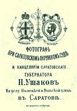 Реклама фото-студии Петра Ушакова.